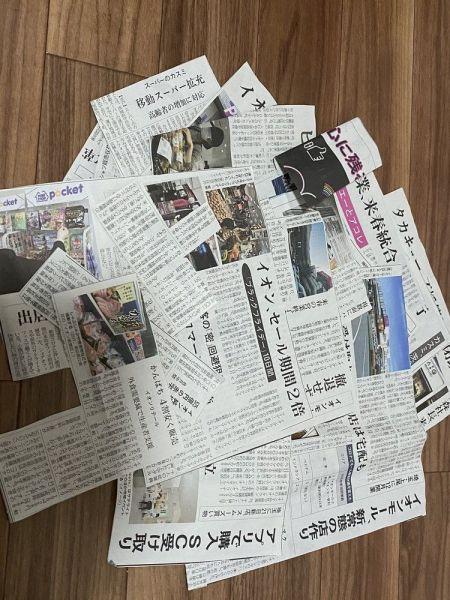 イオン関係の新聞記事は欠かさずスクラップしている