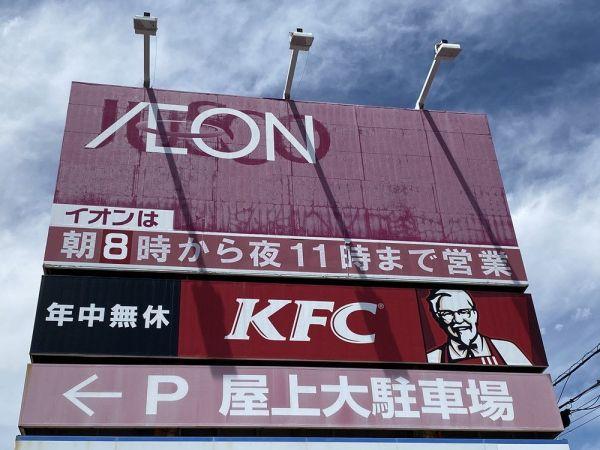 1988年開業のイオン蒲郡店。「数年前に来た時よりも著しく看板が劣化し、2代目と3代目のジャスコのロゴが透けて見えます」(イオえもんさん)