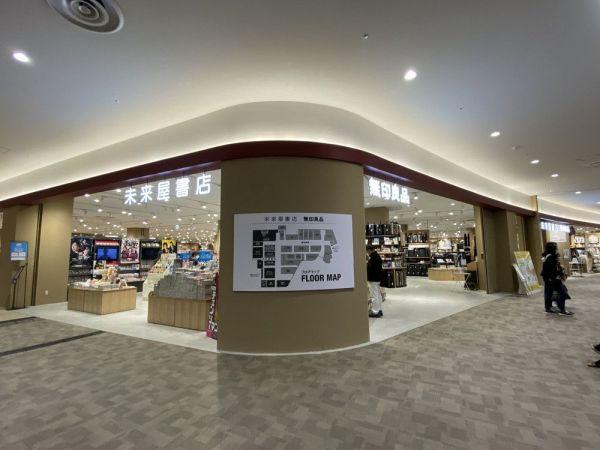 イオンモール高崎にある、未来屋書店と無印良品との珍しいコラボ店舗