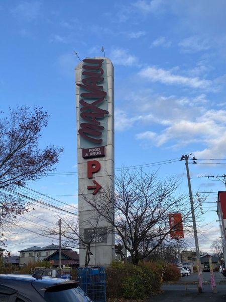 マックスバリュ花巻店。「東北地方のマックスバリュは、まだ旧マックスバリューの面影を残す店舗が多い気がする」(イオえもんさん)