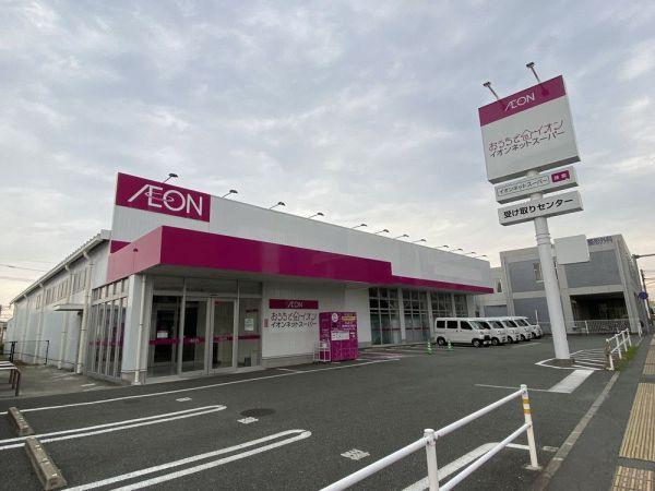 イオンネットスーパーの受け取りセンター