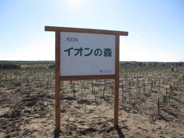 千葉・九十九里浜の植樹イベントにて。「(2020年の植樹イベントは)新型コロナの影響で延期。イオン環境財団30周年の節目の年なんですけどね…残念」(イオえもんさん)