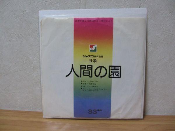ジャスコ誕生5周年記念で作られた社歌「人間の園」のレコード