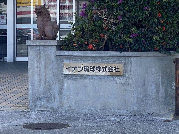 沖縄県でイオングループ店舗を運営する、イオン琉球の事務所