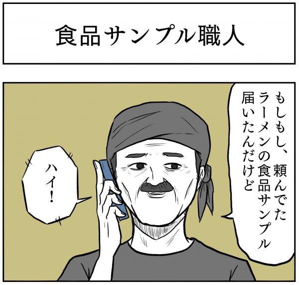 小山コータローさん(@MG_kotaro)の4コマ漫画「サンプル職人」