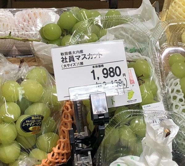スーパーで販売されていた社員マスカット