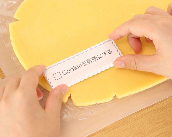 「Cookieを有効にするクッキー型」で型抜きする様子