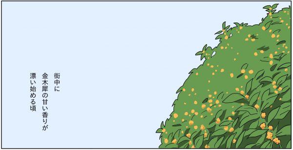 午後さんの漫画「寒い日にガトーショコラを焼く話」より