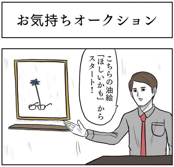 小山コータローさん(@MG_kotaro)の4コマ漫画「お気持ちオークション」