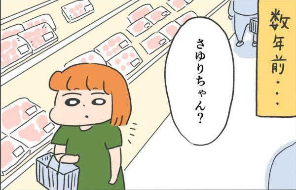 漫画「母のともだち」