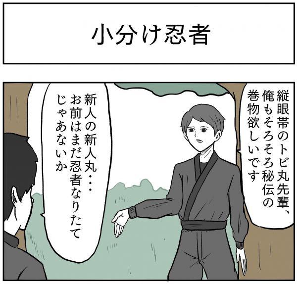 小山コータローさん(@MG_kotaro)の4コマ漫画「小分け忍者」