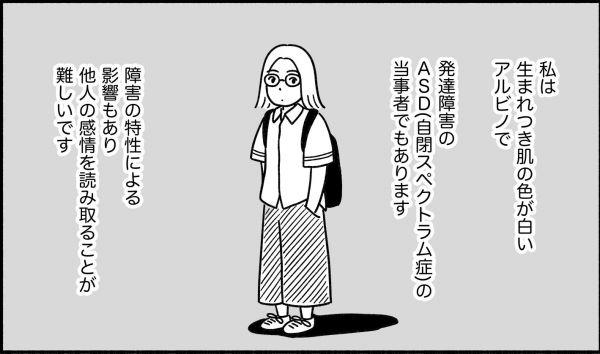 連載漫画「コミュ力社会がしんどい」6