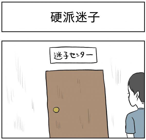 小山コータローさん(@MG_kotaro)の4コマ漫画「硬派迷子」