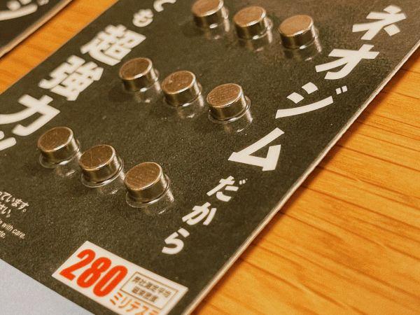 100円ショップで「超強力」とうたわれるネオジム磁石。