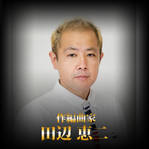 田辺 恵二