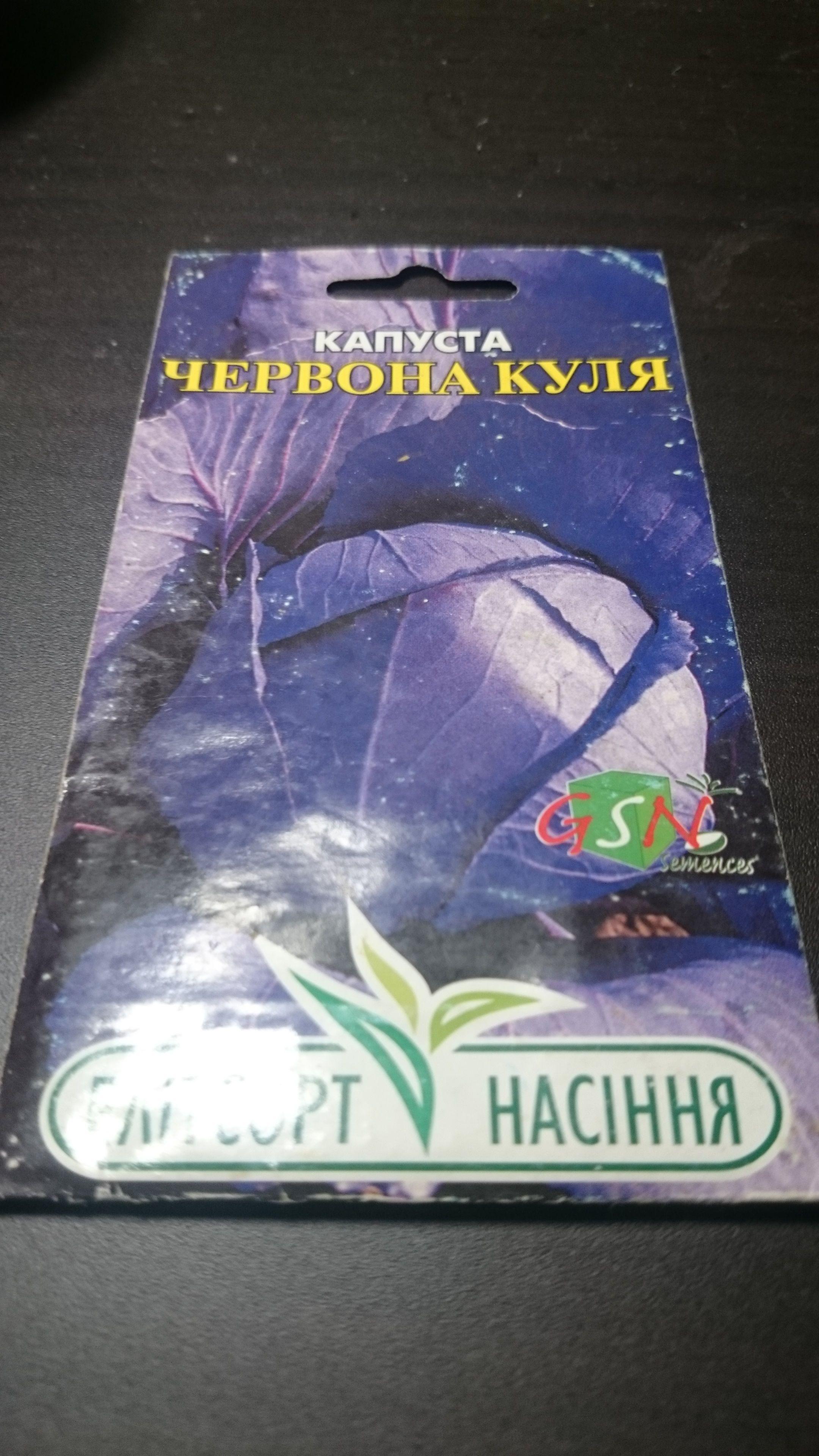 【バラ売り】ウクライナ産紫キャベツ「赤丸」種子