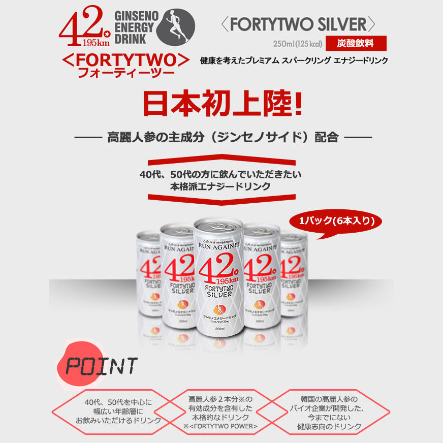 FORTYTWO SILVER エナジードリンク 1パック(6本入り)
