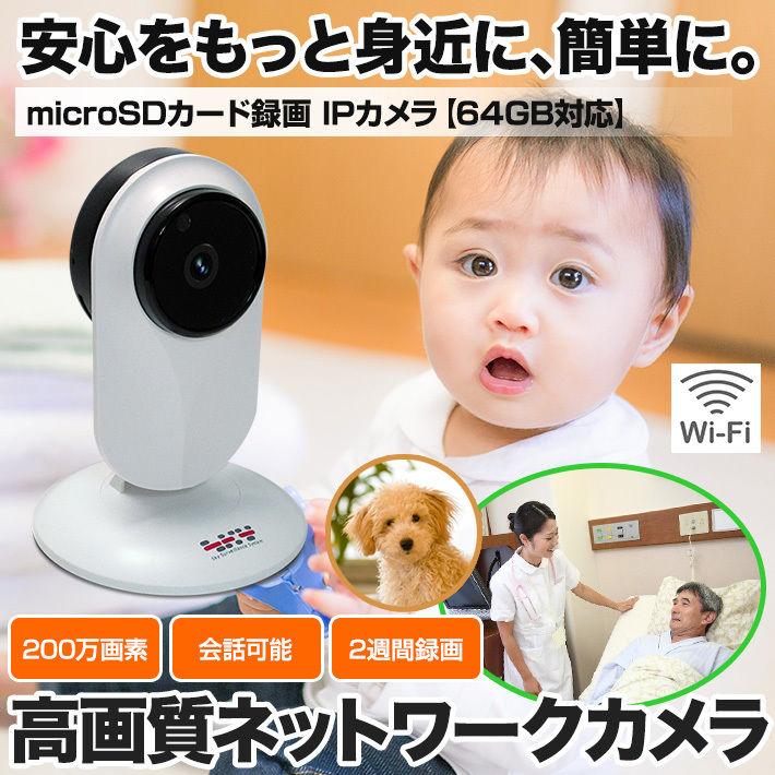 200万画素 無線 Wi-Fi IP ネットワークカメラ  ペットモニター ベビーモニター 介護モニター ( 暗視 人感センサー 双方向音声通信 )