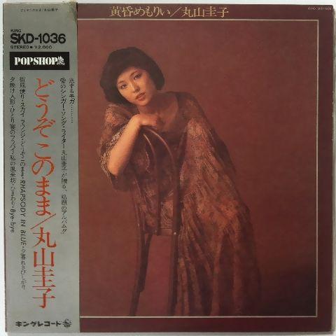 Keiko Maruyama (丸山圭子) - 黄昏めもりい