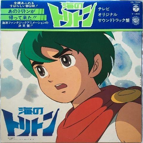 Hiromasa Suzuki (鈴木宏昌) ?- 海のトリトン