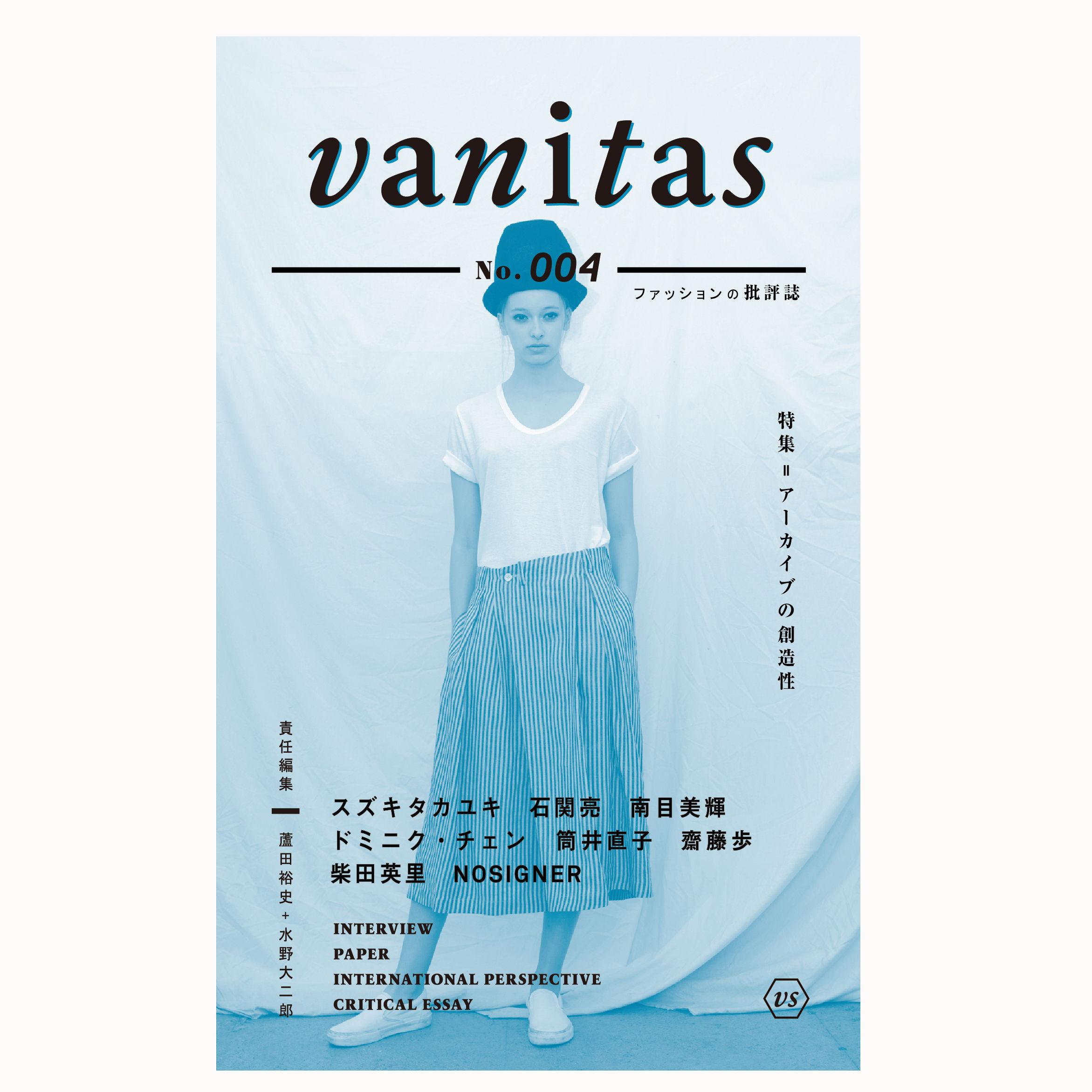 蘆田裕史・水野大二郎(編)『vanitas No. 004』  vanitas: Fashion Critique Magazine, No. 004