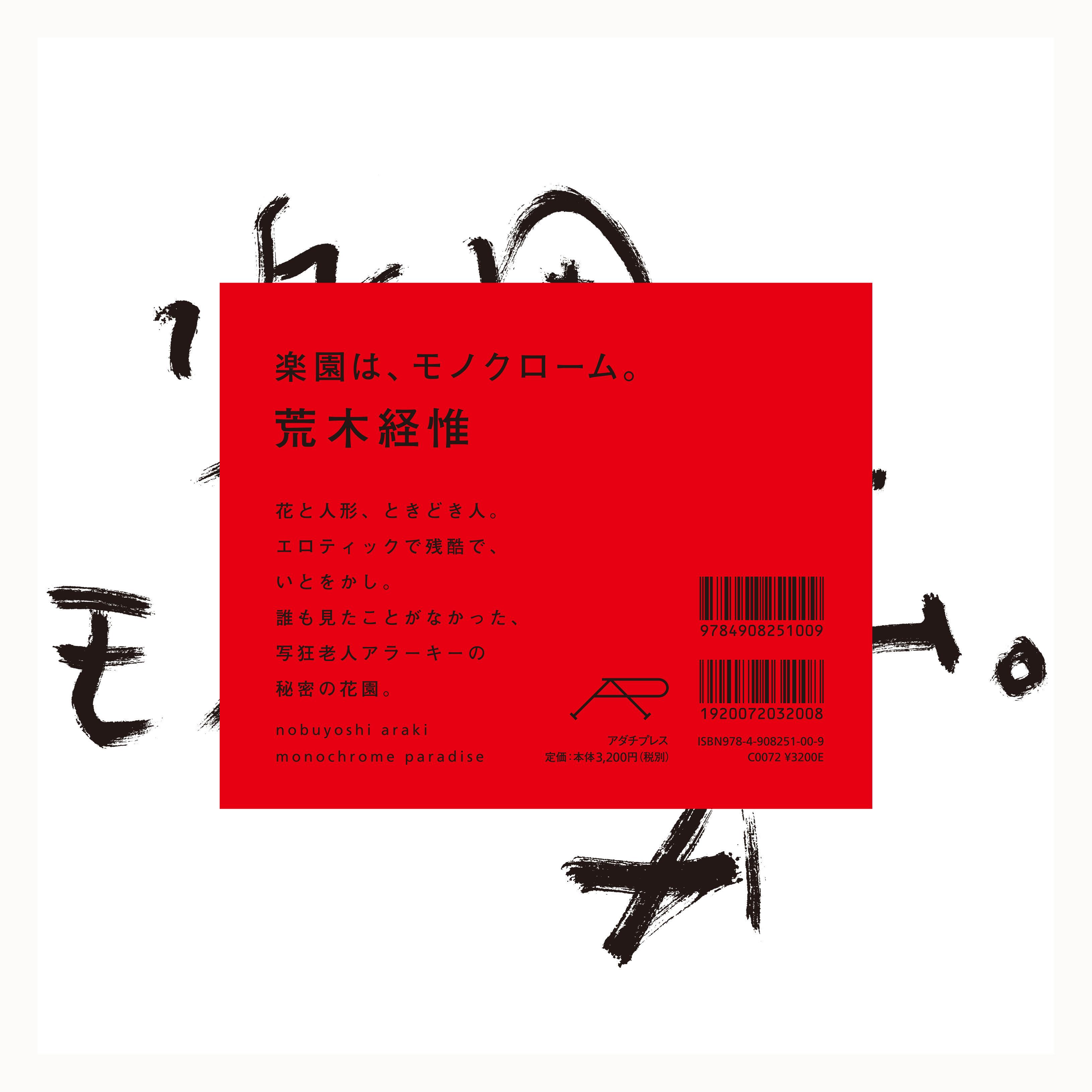荒木経惟『楽園は、モノクローム。』 Nobuyoshi Araki, Monochrome Paradise