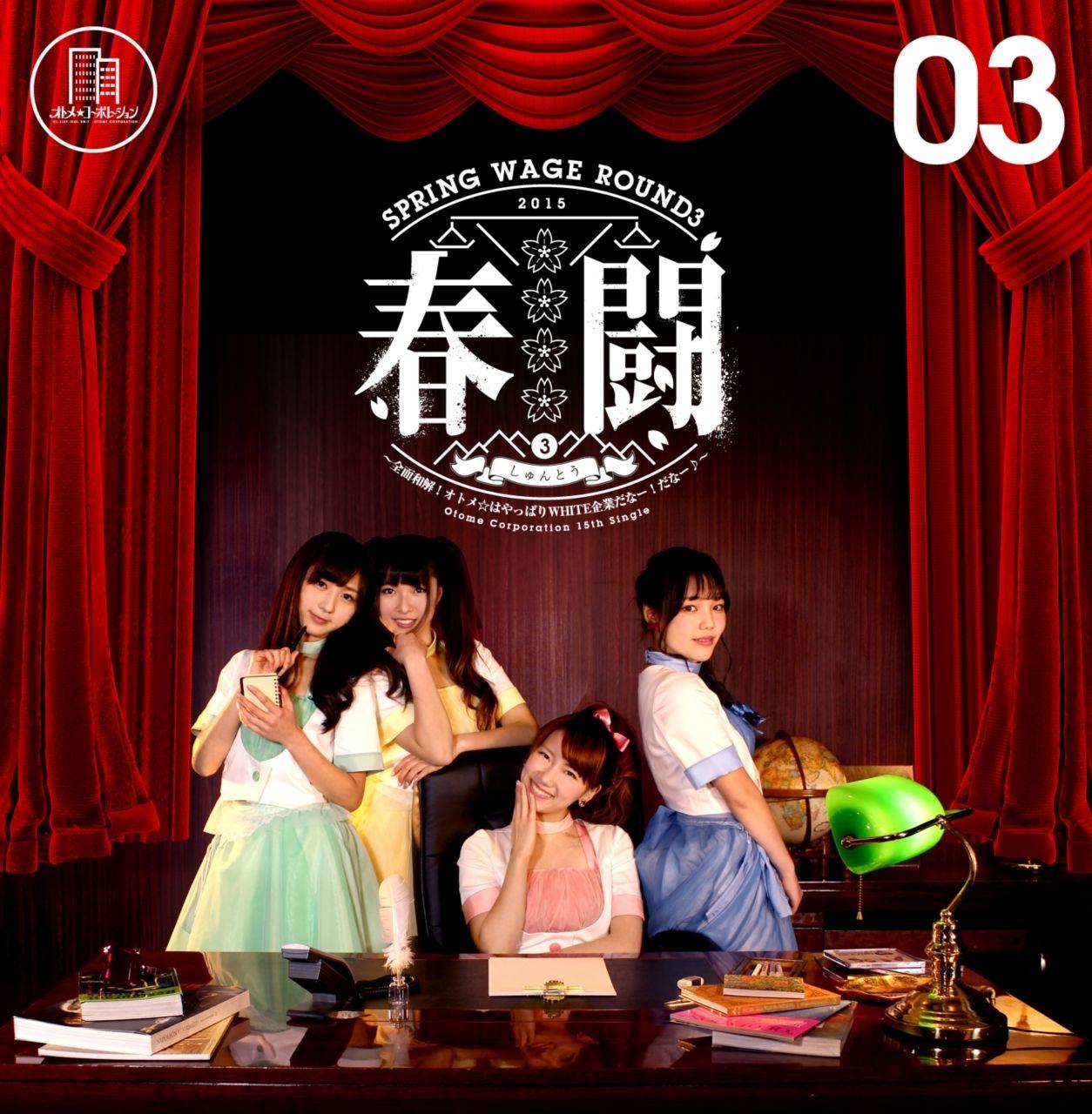 【CD】オトメ☆コーポレーション /『春闘Round.3~全面和解! オトメ☆はやっぱりWHITE企業だなー! だなー♪~』