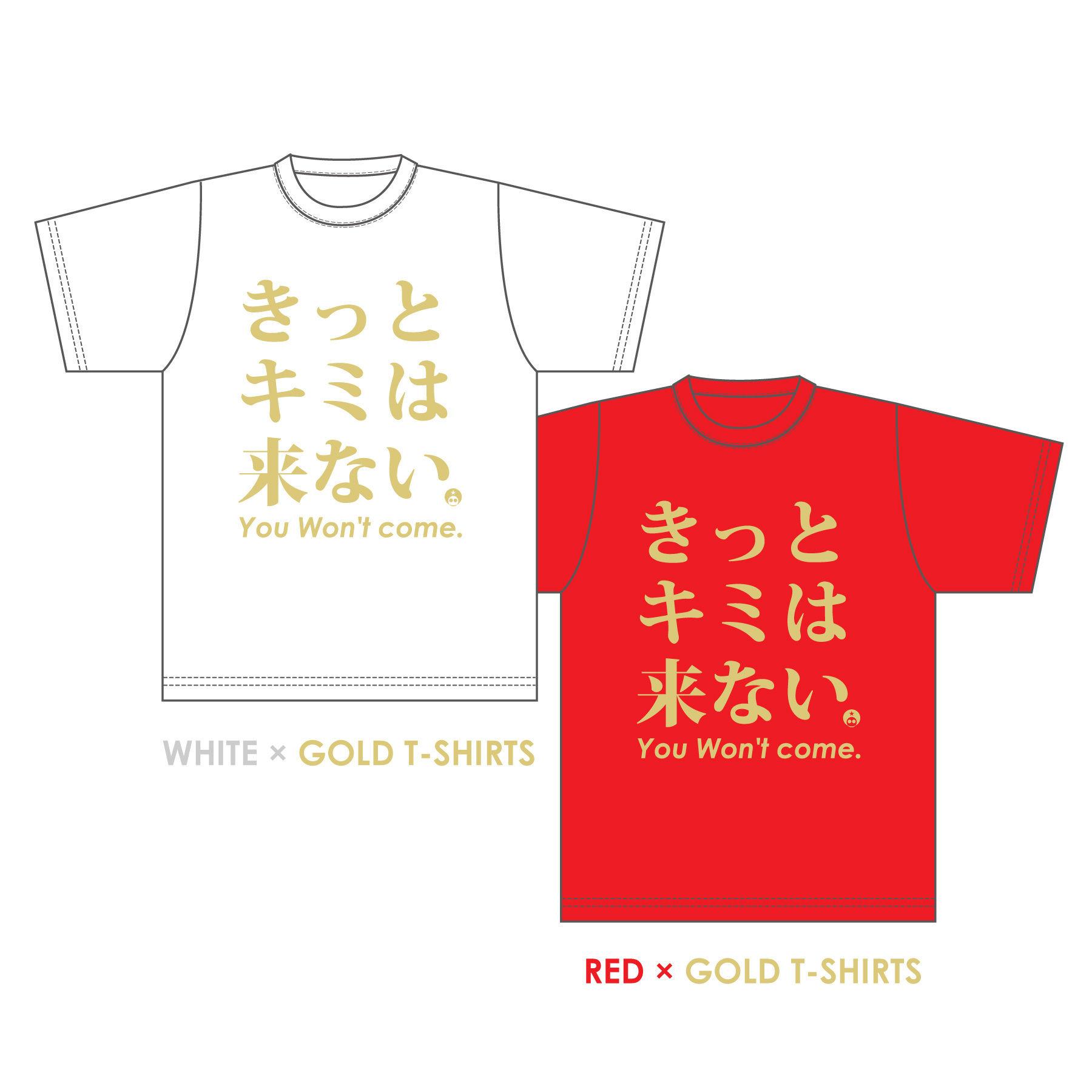 【予約開始】#きっとキミは来ない GOLD Tシャツ2017