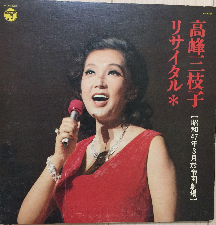 高峰美枝子リサイタル(昭和47年3月帝国劇場)