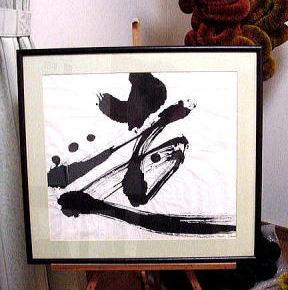 複製書道アート *走/A4サイズ