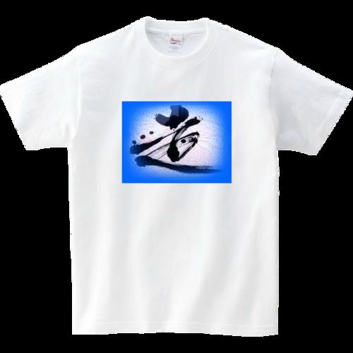 デジタルアレンジ書道アート<走>Tシャツ
