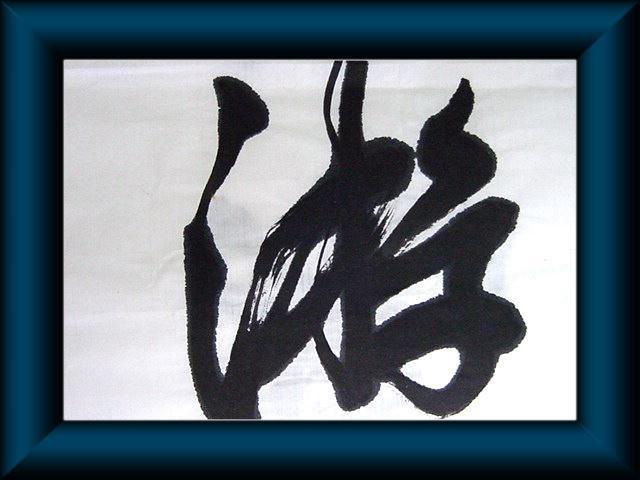 *書道アート  /オーダー絵画パック A3サイズ