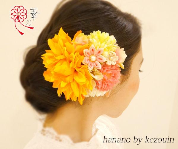 つまみ細工髪飾り?ダリア×菊×紫陽花 【hanaemi】オレンジピンク 0152