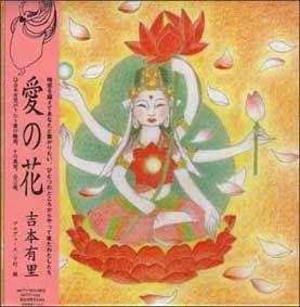愛の花吉本有里CD