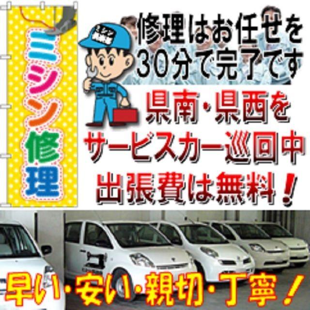 県南・県西は地域担当の出張修理サービスカーがお伺いします。