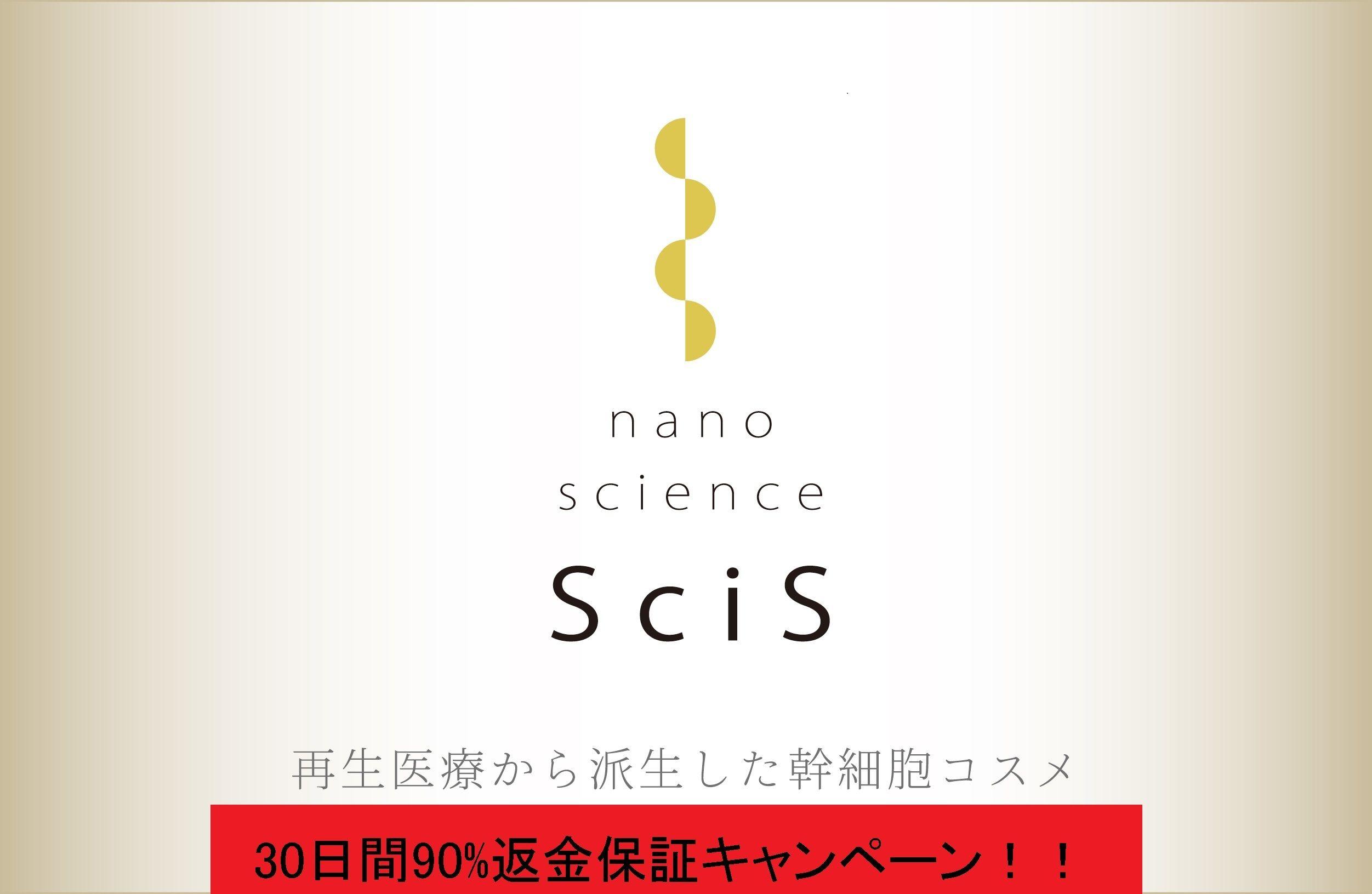 【返金保証】SciS ブースターエッセンス 30ml
