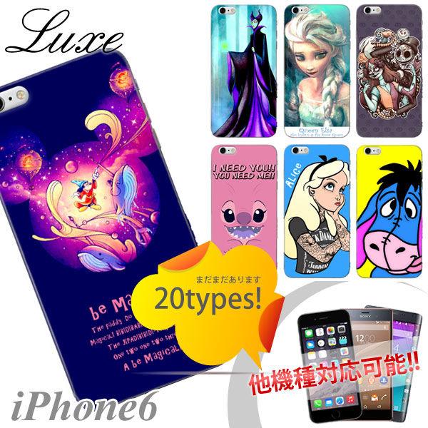 【全国送料無料】iPhone6/6S/SEケース/Galaxy,Xperia他 全機種対応/キャラクター[94]【ディズニー/メール便/Luxe/スマホケース】