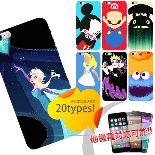【全国送料無料】iPhone6/6s/SE ケース/Galaxy,Xperia他 全機種対応/キャラクター[98]【ディズニー/メール便/Luxe/スマホケース】