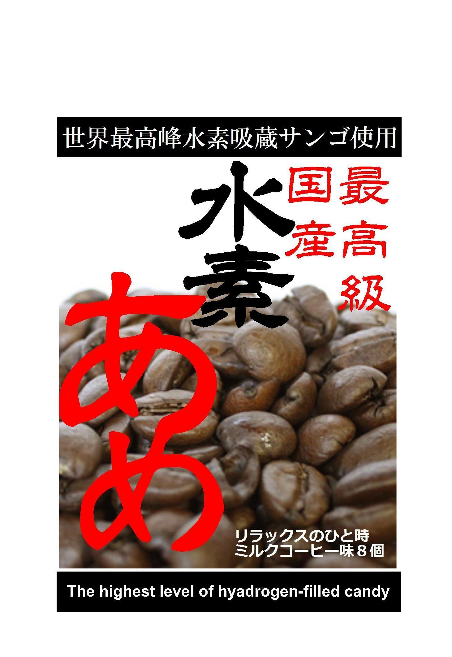 最高級水素あめミルクコーヒー味8個入