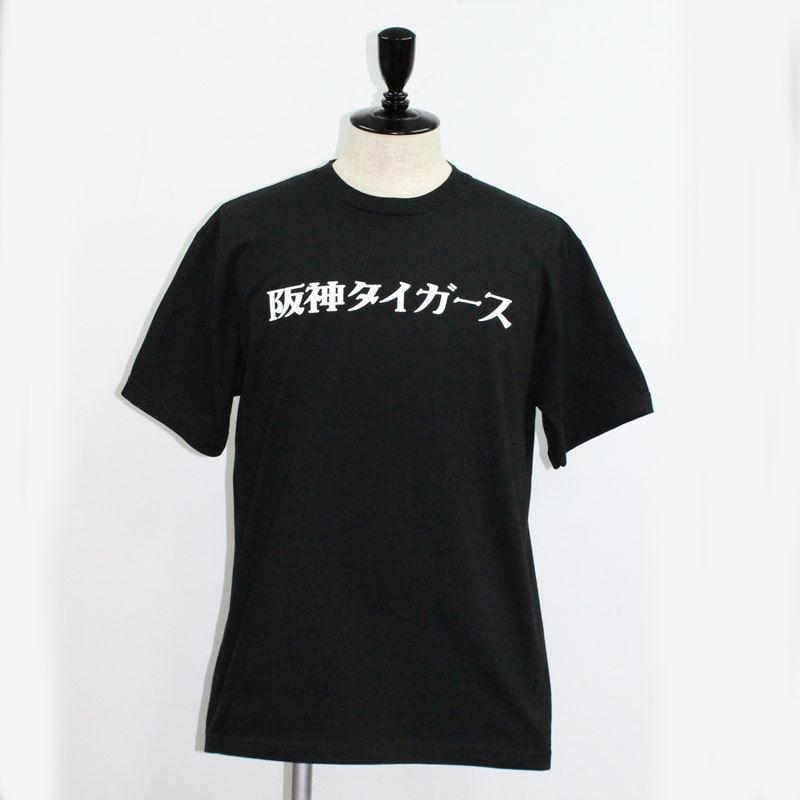 阪神タイガース ロゴ Tシャツ  ブラック