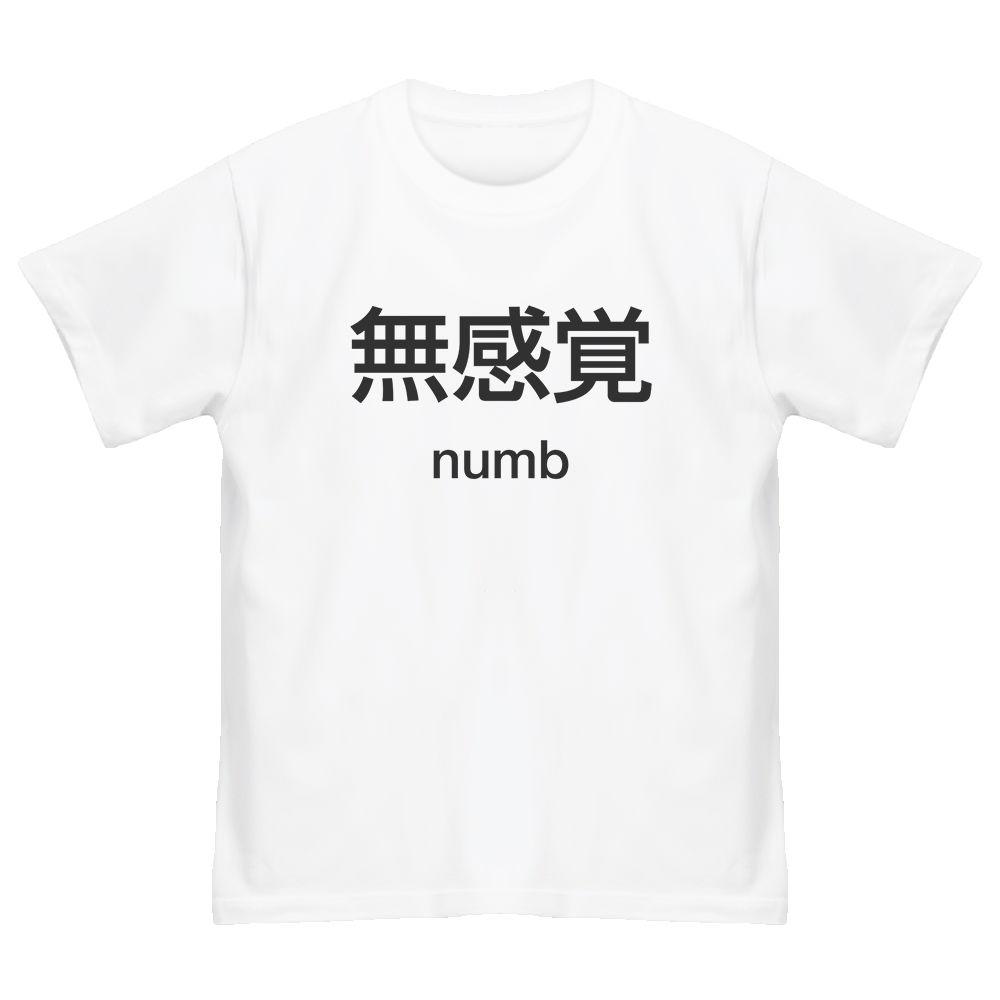 感覚Tシャツ(無感覚)