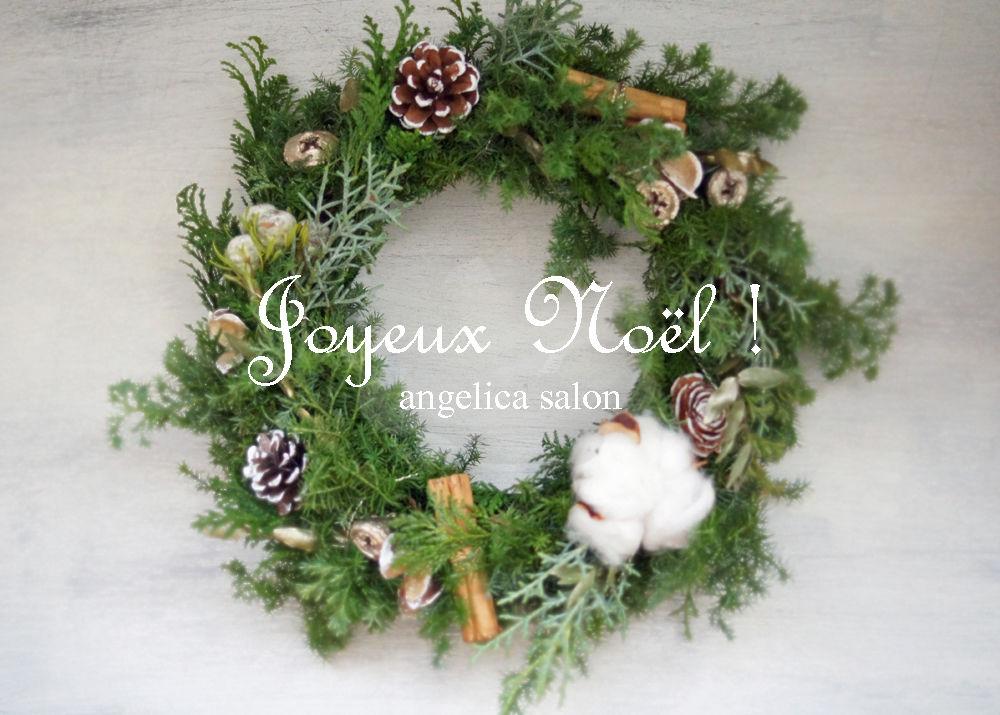 ナチュラルリース クリスマスの香りを玄関から  リースでサンタさんを呼びましょう