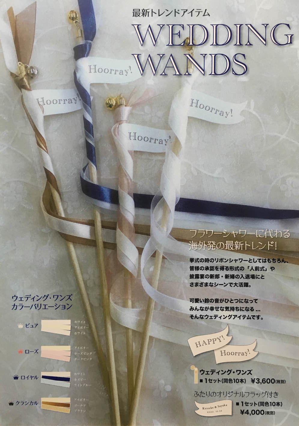 wedding wands(同色10本)