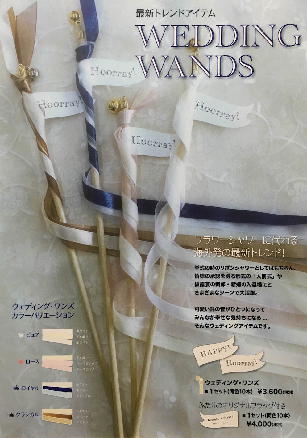 wedding wandsオリジナルフラッグ(同色10本)