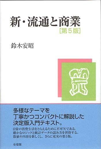鈴木安昭(2010)『新・流通と商業 第5版』、有斐閣