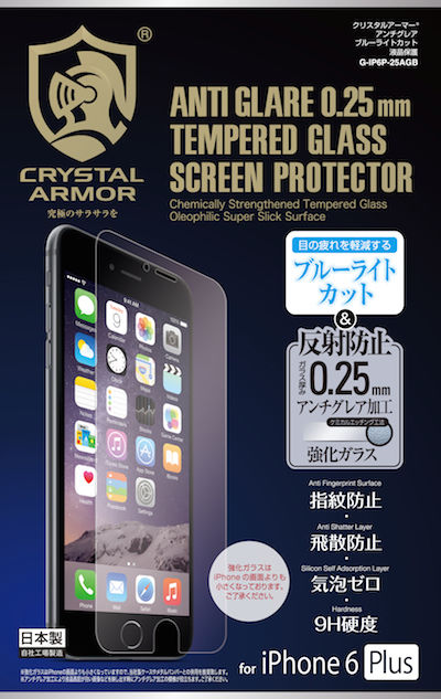【IP6P-25AGB】クリスタルアーマー(R) プレミアム強化ガラス for iPhone 6 Plus / 6s Plus (0.25mm アンチグレアブルーライトカット)