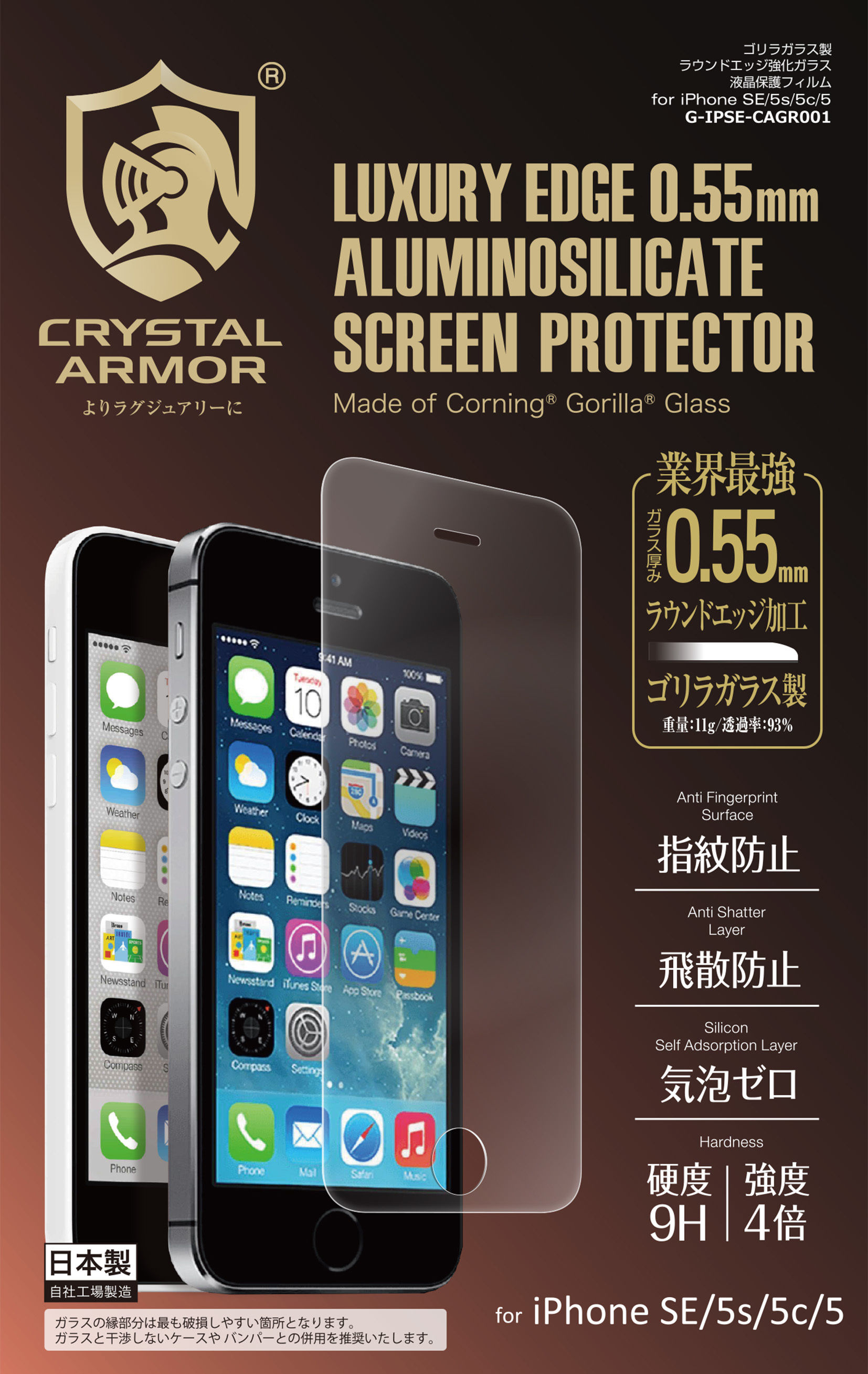 【iPhone SE】クリスタルアーマー(R)  0.55mmゴリラガラス製強化ガラス 液晶保護 for iPhone SE / 5s / 5c / 5【IPSE-CAGR001】