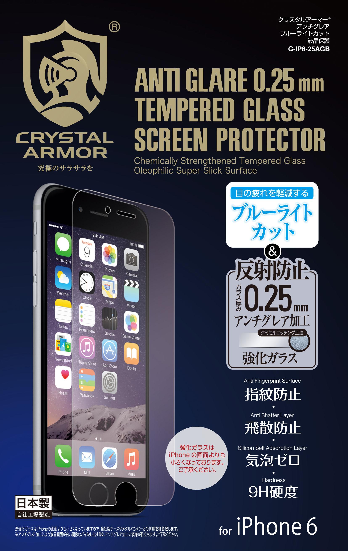 【IP6-25AGB】クリスタルアーマー(R) プレミアム強化ガラス for iPhone6 / 6s (0.25mm アンチグレアブルーライトカット)