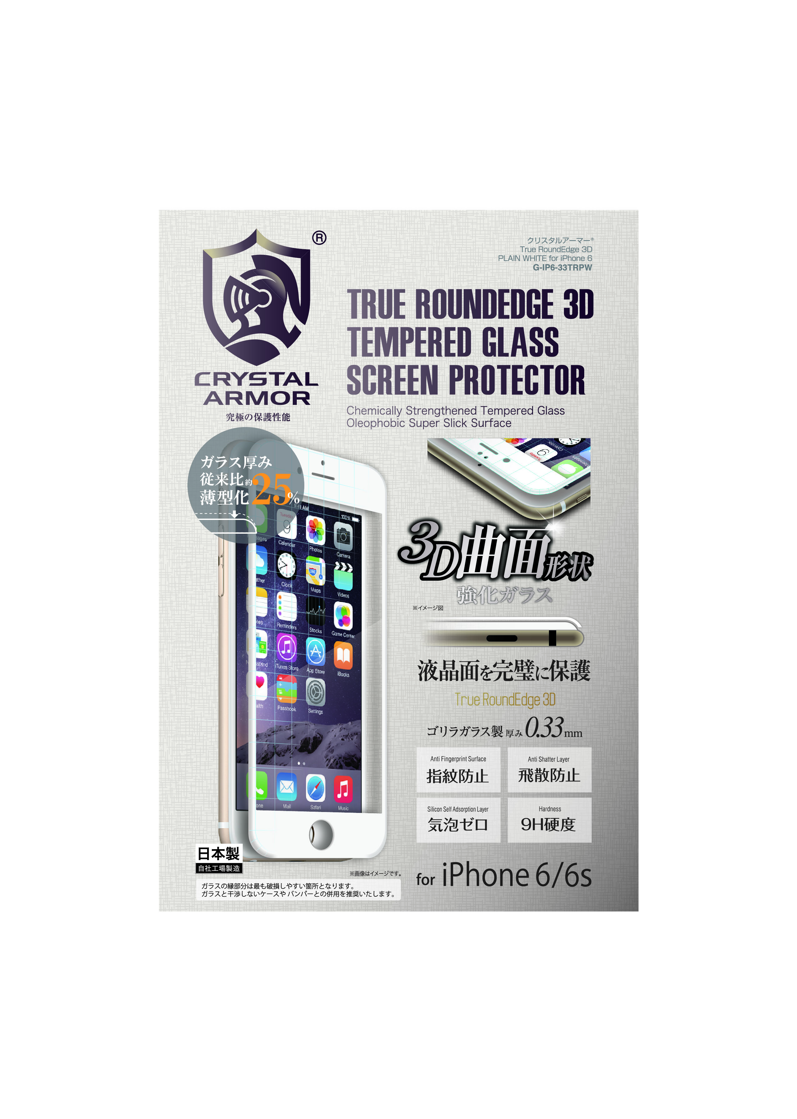 【iPhone6 / 6s】【薄型化】クリスタルアーマー(R) True RoundEdge 3D for iPhone6 / 6s