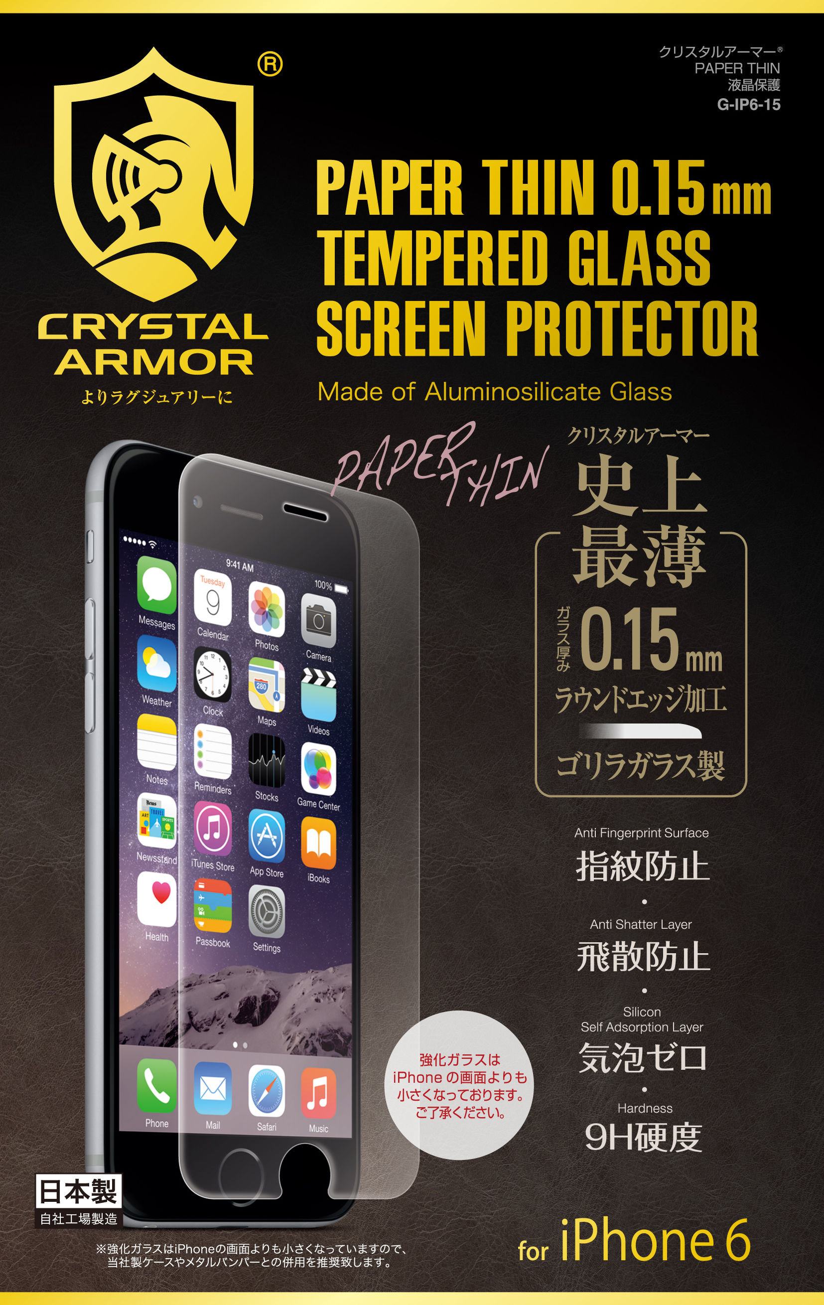 【IP6-15】クリスタルアーマー(R) プレミアム強化ガラス for iPhone 6 / 6s (0.15mm ゴリラガラス)